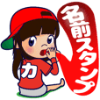 動く!100%広島女子/頭文字「カ」女子専用