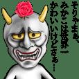 Mikako Name Hannya Sticker