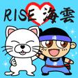 I♡RISE&海雲