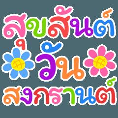 Flower Men (Everyday + Songkran)