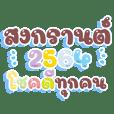 Good luck Songkran Festival