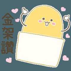 金色炸物分享包