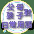 *.*Speech balloons-Hyacinth-parents