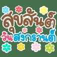 Happy Songkran Day Big Letter