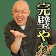 長島のイケてるLINEスタンプ