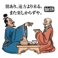 Confucius and Mencius (Japanese version)