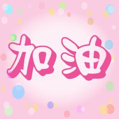 粉色水玉日常粉紅大字