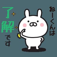 Name sticker2 sent from neekun 2