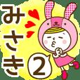 Name Sticker [Misaki] Vol.2
