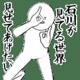 石川さん専用ver白いやつ【1】
