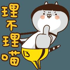 理不理喵_13rd 不拎不拎金嚇嚇(全螢幕貼圖)