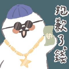小海豹蝦餃 2 【日常生活篇】
