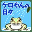ケロやんの日々(日本語版)