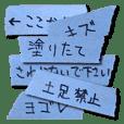 マステ男子の伝言(養生テープの使い方)