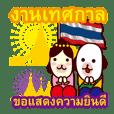 Practical festival / blessing -Thailand