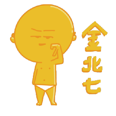 【好笑刺青店】黃金戰士