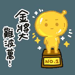 波蘿麵包-小波金色台語感口味貼圖