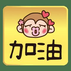 花花猴♡金好運黃金發言特輯♡日常篇