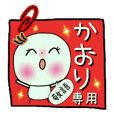 Sticker of the honorific of [Kaori]!