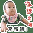 Wu baby's life