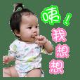 可愛小宥宥1歲日常
