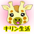 giraffe life sticker