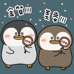 企鵝波波與奇奇3.0