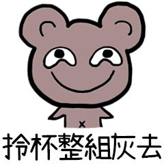 Miss A:奸詐小熊