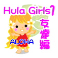 Hula Girls1
