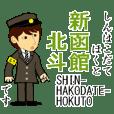 Hokkaido Shinkansen, Station staff