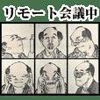 北斎漫画★毎日使える便利な浮世絵スタンプ