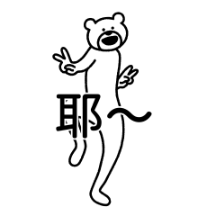 高田熊 Vol.1