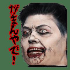 ゾンビおじさん*関西弁