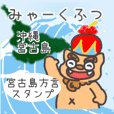 Miyakojima dialect with Japanese