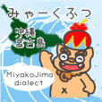 Miyakojima dialect with English