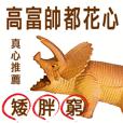 Jurassic Cave - Dinosaur Triceratops
