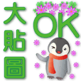 Big stickers-cute penguin-COBALT GREEN