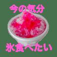 イチゴ味のかき氷