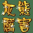 潔西女孩-金蔥文字(台語問候篇) 7