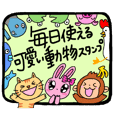 everyday cute animal sticker