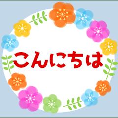 大人の気遣いスタンプ お花畑のフレーム