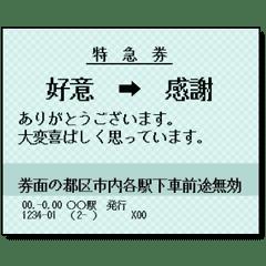 日本の鉄道の切符(大)