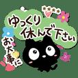 言葉いっぱい『クロネコすたんぷ』カスタム