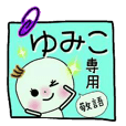 Sticker of the honorific of [Yumiko]!