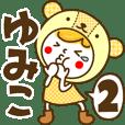 お名前スタンプ【ゆみこ】Vol.2