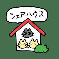 ルームシェア猫ちゃんず【家族で使える】