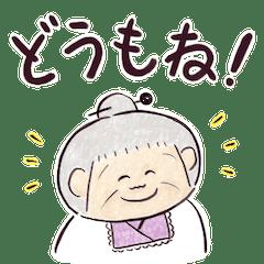igoku じいじ・ばあばと孫ちゃんスタンプ2