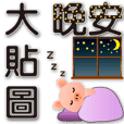 Big stickers-cute pig-black big font