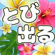 飛び出して動く♪南国ハワイの華やかな花