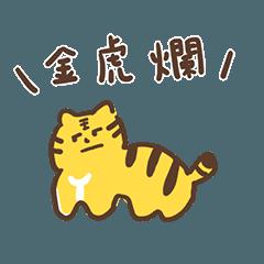 哩厚!台灣!V.13 金醋咪ㄟ台灣